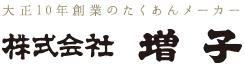 たくあんメーカー 大正10年創業 株式会社 増子
