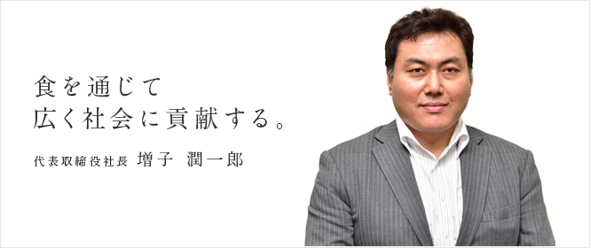 株式会社増子 代表取締役 増子 潤一郎