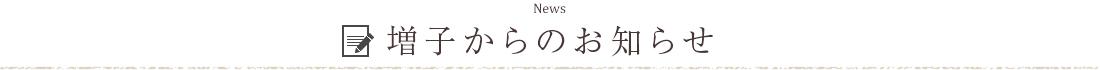 増子からのお知らせ